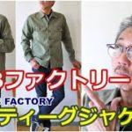 武骨なミリタリージャケットをスッキリとスマートにアレンジしたシャツジャケット!FOB エフオービーファクトリー ブルーライン(BLUELINE)