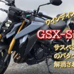 モビルスーツみたい【GSX-S1000】ネイキッドの新星スズキが放つ異形ヘッドライトのリッターバイク
