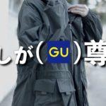 GUの新作ジャケットヤバすぎんか   ?10月もカマしてくねぇ!!いいねぇ!!