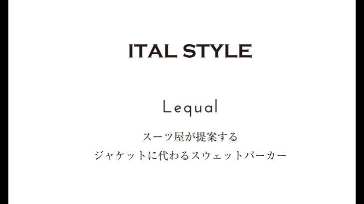 【 ITAL STYLE 】スーツ屋が提案する ジャケットに代わるスウェットパーカー