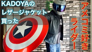 【KADOYA】新しいレザージャケット購入【EURO CAPP】