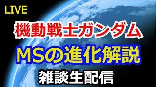 【LIVE】ガンダム モビルスーツの進化解説【雑談生配信】[LIVE]  Mobile Suit Gundam Chat [Chat Live Streaming]