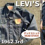 【Levi's】3rdタイプのデニムジャケットがかっこよすぎた!!【リーバイス】