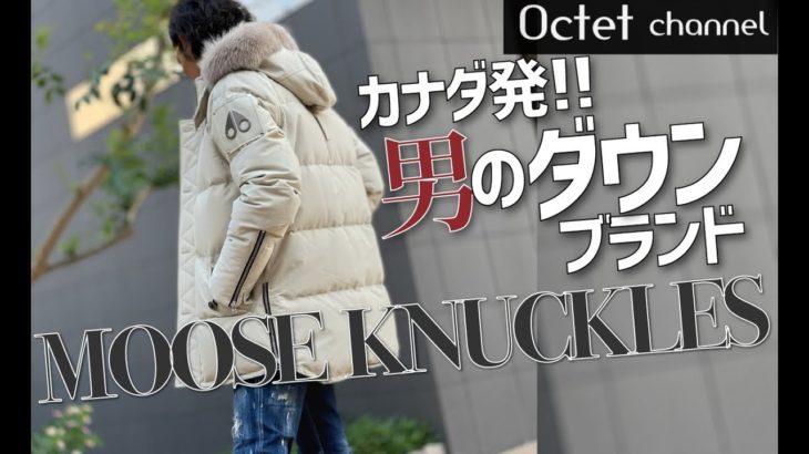 カナダ発!無骨で都会的な新鋭アウターブランドMOOSE KNUCKLESムースナクルズの定番モデル3Qジャケット〜Octet Men'sFashion Channel〜