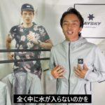 SAYSKYからの新商品「レインジャケット」について!!!