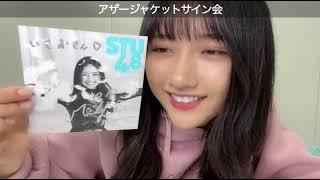 アナザージャケットサイン会 門脇実優菜 (STU48) みゆみゆ MIYUNA Kadowaki SHOWROOM  20211014