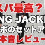 【Salon de GW】グローバルワークとリングジャケットのコラボスーツを本音レビュー!!