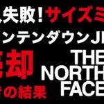 【THE NORTH FACE】購入失敗!サイズミスのノースフェイスマウンテンダウンジャケットを売却したら驚きの結果が!【Mountain Down Jacket】