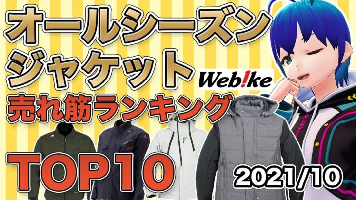 【オールシーズジャケット】Webike売筋ランキングTOP10【2021/10/16時点ランキング】