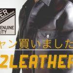 【Y'2 LEATHER(ワイツーレザー) 】 エコホースレザージャケット購入しました!