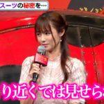 深田恭子、『ルパンの娘』泥棒スーツの秘密をイタズラっぽく暴露「近くでは見せられない」 映画『劇場版 ルパンの娘』公開直前イベント