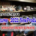 【マズメ】新製品 ウィンドカットジャケット&パンツをご紹介【絶賛発売中】