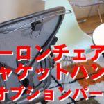 アーロンチェア唯一の公式オプションパーツ「アーロンジャケットハンガー」とは【組み立て方も紹介】