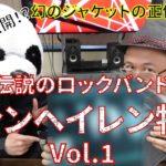 【追悼企画】ヴァン・ヘイレン メンバーマジギレ!?幻のジャケット写真【ヴァンヘイレン特集】